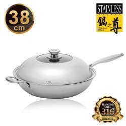鍋之尊 極緻七層不鏽鋼深型炒鍋炒鍋38CM