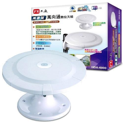 PX大通HDTV數位電視高畫質天線