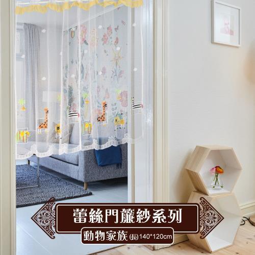 Lassley蕾絲妮-門簾紗 動物家族100X120cm 雙開門簾