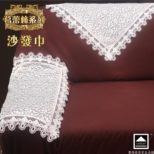 Lassley蕾絲妮-葛蕾絲-60X60CM沙發巾