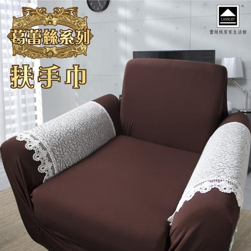 Lassley蕾絲妮-葛蕾絲-52X68CM扶手巾