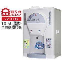 晶工牌 10.5L溫熱全自動開飲機/飲水機   JD-3120