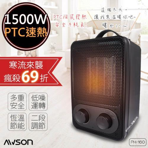 【日本AWSON歐森】1500W恆溫雙模式PTC陶瓷電暖器(PH-160)速熱/夠暖/安靜/