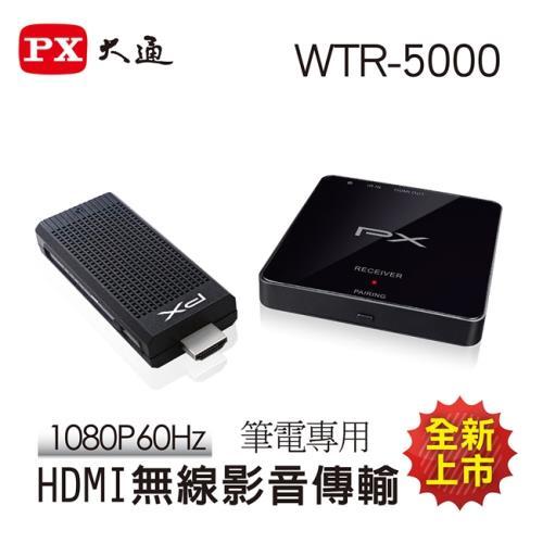 PX大通筆電專用無線HDMI高畫質傳輸器
