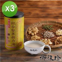 御復珍 綜合堅果精力湯3罐組 (無糖, 600g/罐)