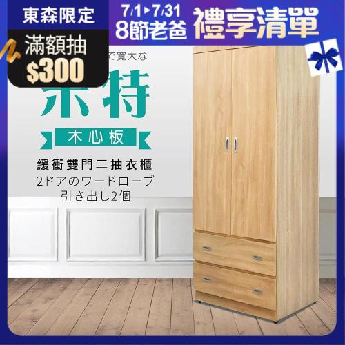 ★熱銷主打★IHouse-米特 木心板雙門二抽衣櫃-3x6尺