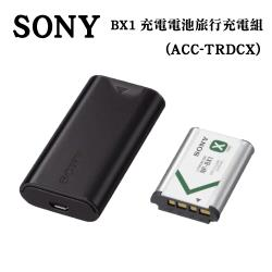 【SONY】X系列BX1充電電池旅行充電組(ACC-TRDCX)-公司貨
