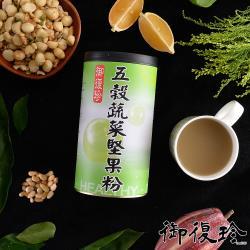 御復珍 五穀蔬菜堅果粉1罐 (無糖, 600g/罐)