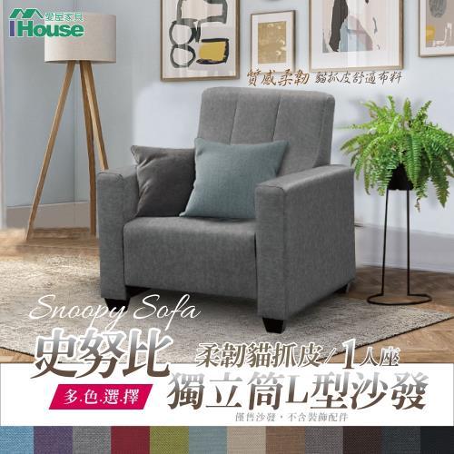 IHouse-史努比 柔韌貓抓皮獨立筒沙發-1人座