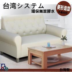 【RB】晶點風采沙發-2人