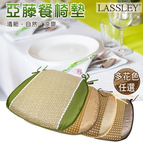 LASSLEY-亞藤餐椅墊 多款花色任選