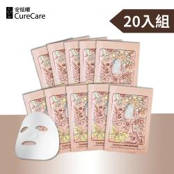 CureCare安炫曜【買一送一】水潤保濕精華面膜 10片★原價2580