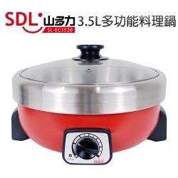 山多力 3.5L多功能火烤料理鍋/電火鍋 SL-EC3520