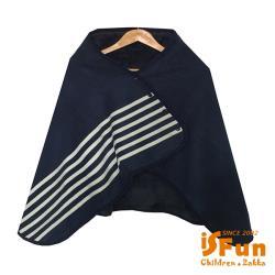 iSFun 簡約條紋 保暖珊瑚絨刷毛披肩毯 深藍