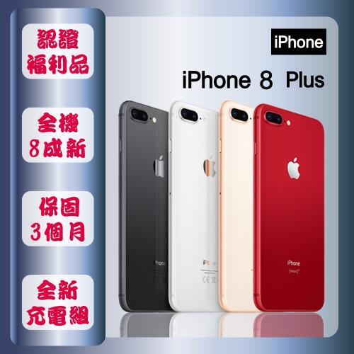 【福利品】 Apple iPhone 8 Plus 64GB 5.5吋 智慧手機 贈全新配件+玻璃貼+保護殼
