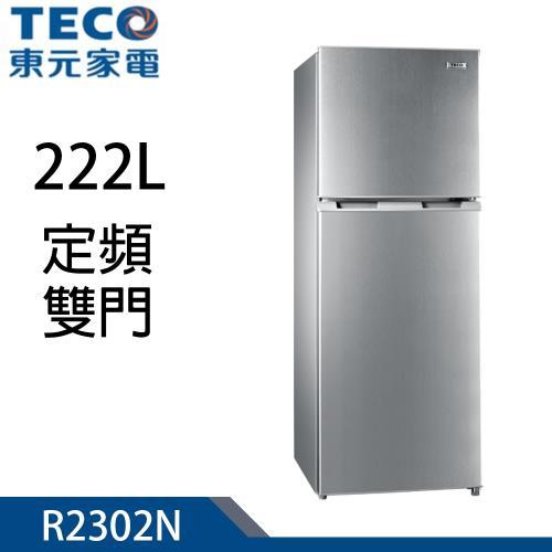TECO東元 222公升二級能效定頻雙門冰箱 R2302N