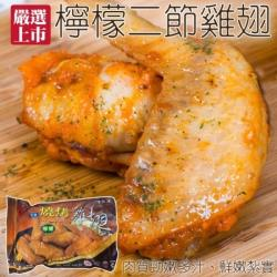 海肉管家-檸檬燒烤二節翅(1包/每包約500g±10%)