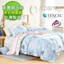 KOSNEY  守望  吸濕排汗萊賽爾加大天絲床包被套組台灣製