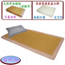 雪妮絲 單人天然亞籐高密度透氣床墊 +1銀離子枕超值組 (加碼送印花坐墊1入 )