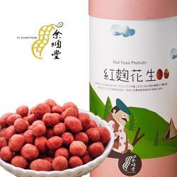 余順豐 裹粉花生-紅麴花生 (260g)