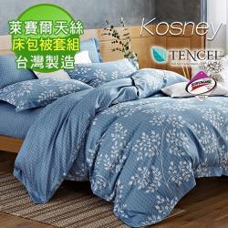 KOSNEY  旅途之秋  吸濕排汗萊賽爾加大天絲床包被套組台灣製