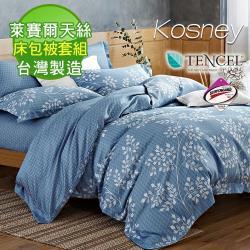 KOSNEY  旅途之秋  吸濕排汗萊賽爾單人天絲床包被套組台灣製