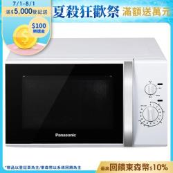 Panasonic國際牌 25L機械式微波爐NN-SM33H(庫)
