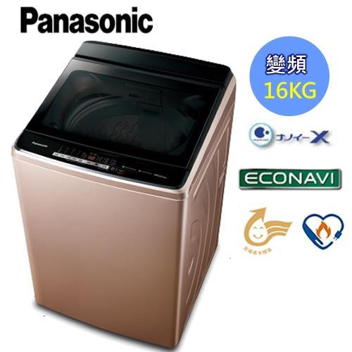 買就送餐具10件組★Panasonic國際牌16公斤變頻直立洗衣機NA-V160GB-PN