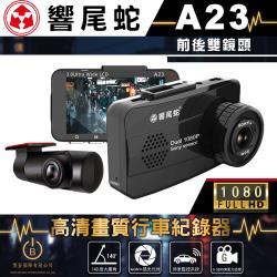 響尾蛇 A23 (前後雙鏡頭) 高清畫質行車紀錄器