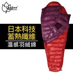 【Outdoorbase】雪精靈DOWNLIKE保暖睡袋-酒紅/烈焰紅-24769