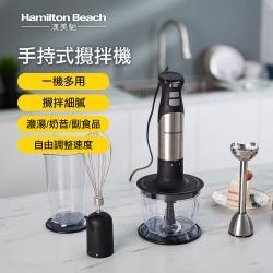 美國漢美馳 Hamilton Beach 健康手持式攪拌機/攪拌棒59766-TW