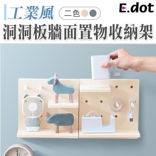 E.dot 工業風洞洞板牆面置物收納架(2色選)