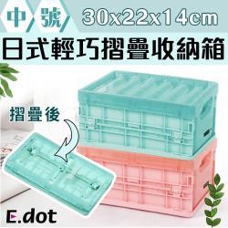 E.dot 日式輕巧摺疊萬用收納箱(2色選)-中號