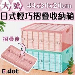 E.dot 日式輕巧摺疊萬用收納箱(2色選)-大號
