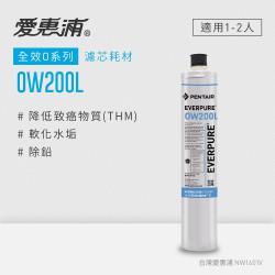 愛惠浦 O series全效系列濾芯 EVERPURE OW200L