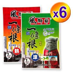 【風獅爺】金門一條根精油貼布(涼感/熱感)-6包(每包7片15X10cm )
