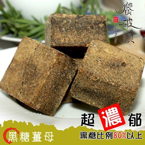[饗破頭]養氣黑糖塊-黑糖薑母(315g/包,共兩包)/