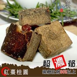 [饗破頭]養氣黑糖塊-紅棗桂圓(315g/包,共兩包)