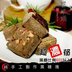 [饗破頭]養氣黑糖塊-紅棗桂圓薑母黑糖(四合一)(315g/包,共兩包)