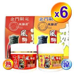 【風獅爺】金門一條根精油霜100ML(涼感/熱感)-6瓶