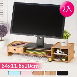 Vencedor 電腦營幕架增高架 (DIY組合-LCD螢幕架》-B款-2入
