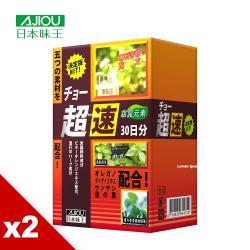 日本味王 窈窕元素(90粒/盒)X2盒