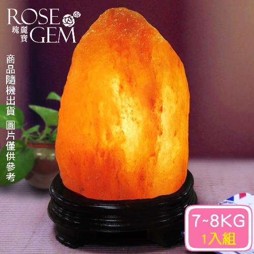 【瑰麗寶】精選玫瑰寶石鹽晶燈7-8kg