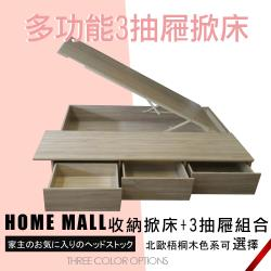 【HOME MALL-米蘭功能型】雙人5尺三格抽屜+掀床架(梧桐色)