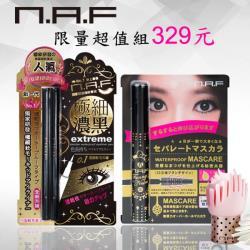 【NAF】時尚大眼組(0.1 極細豔黑防水眼線液筆+3D根根分明睫毛膏)