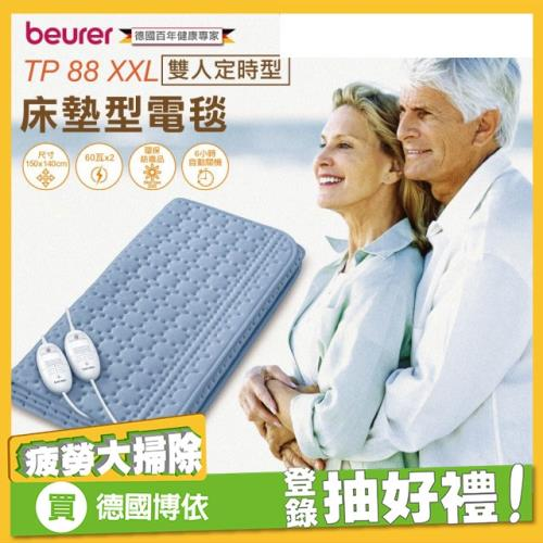 Beurer德國博依|雙人雙控型床墊電熱毯(TP88XXL)_雙人電熱毯推薦_拾誠實