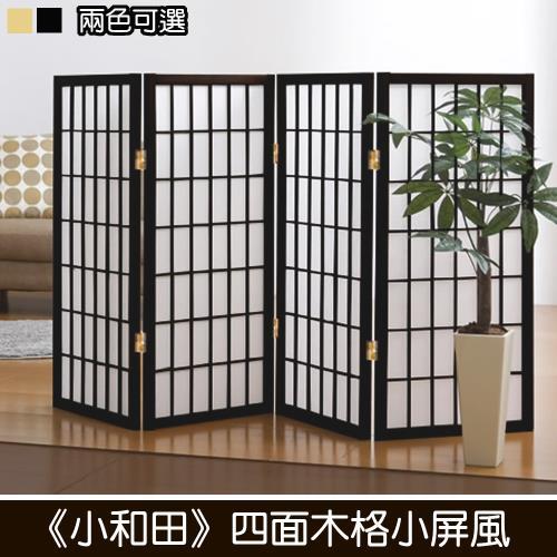 C&B小和田高度104cm四面小屏風/