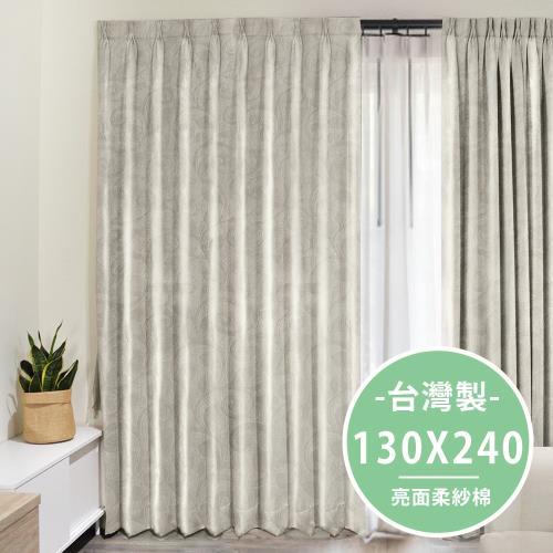 芸佳 北歐精緻典雅柔紗系列窗簾 (1入-寬130X高240,兩款任選)