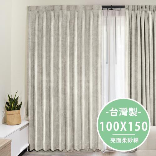 芸佳 北歐精緻典雅柔紗系列窗簾 (1入-寬100X高150,兩款任選)