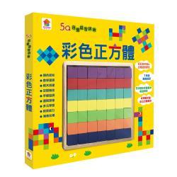 雙美生活文創-5Q百變益智拼板:彩色正方體